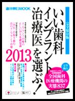 「いい歯科インプラント治療医」 を選ぶ!2013