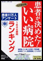 患者が決めた!いい病院近畿・東海版―患者11万人アンケート 完全保存版