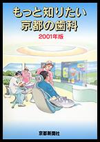 もっと知りたい京都の歯科(2001年版)