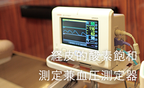 経皮的酸素飽和測定兼欠ある測定器