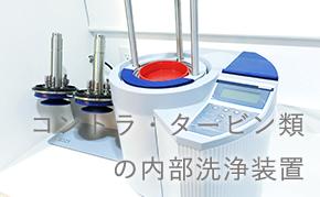 魂斗羅・タービン類の内部洗浄装置