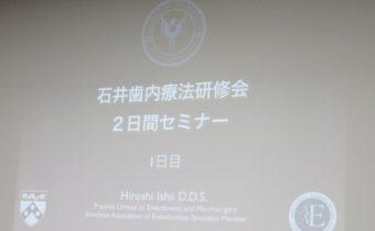 全ドクター、東京で学んできました!