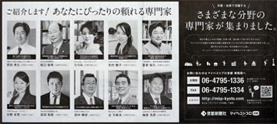 京都新聞社の「マイベストプロ」に掲載されました