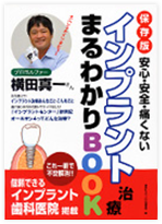 インプラント治療まるわかりBOOK ―保存版安心・安全・痛くない