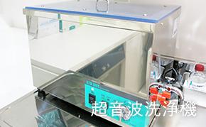 各種滅菌・消毒を行うその他周辺機器