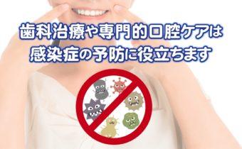 早めの歯科治療と歯の定期検診は、感染予防につながります。