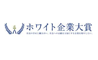 ホワイト企業大賞特別賞受賞