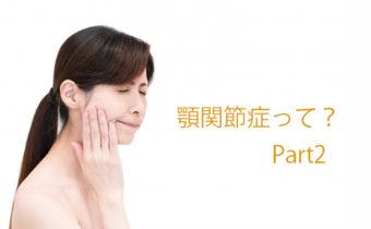 顎関節症の原因は何ですか?