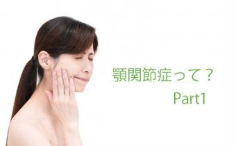 顎関節症ってどんな症状なんですか?